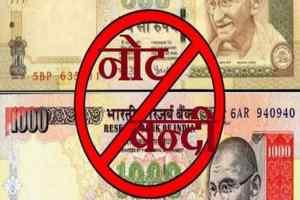 नोटबंदी: 4.5 लाख करोड़ रुपये के राष्ट्रीय नुकसान के लिए कौन जिम्मेदार है?